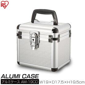 【sale】 アルミケース AM-19CD工具箱 工具ケース 収納ケース アイリスオーヤマ 【12ss】