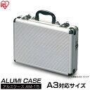 アルミケース 工具箱 AM-15 アルミ 工具箱 カメラ 収納 アタッシュケース キャリングバッグ アルミケース ツールボッ…
