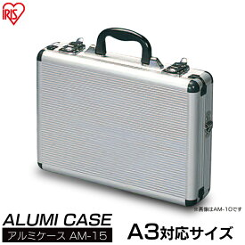 アルミケース AM-15生活雑貨 工具 アイリスオーヤマ アタッシュケース