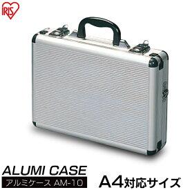 アルミケース AM−10送料無料 アタッシュケース 工具ケース アイリスオーヤマ