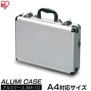 アルミケース 工具箱 AM-10 アルミ 工具箱 CD ゲーム カメラ 収納 アタッシュケース キャリングバッグ アルミケース ツールボックス トランク シンプル 持ち運び ビジネス 収納ケース ショルダ