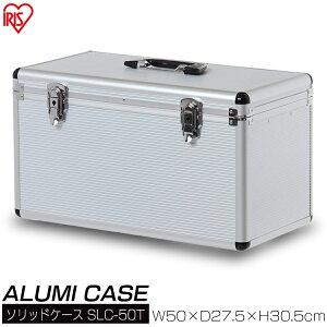 アルミケース 工具箱 ソリッドケース SLC-50T  アルミ 工具箱 CD カメラ 収納 アタッシュケース キャリングバッグ アルミケース ツールボックス トランク シンプル おしゃれ ビジネス 収納ケ