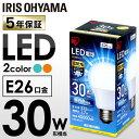 LED電球 E26 広配光 30W 昼白色 電球色 昼光色 LED 電球 明るい 照明 照明器具 省エネ 30W相当 広配光タイプ LDA3N-G-…