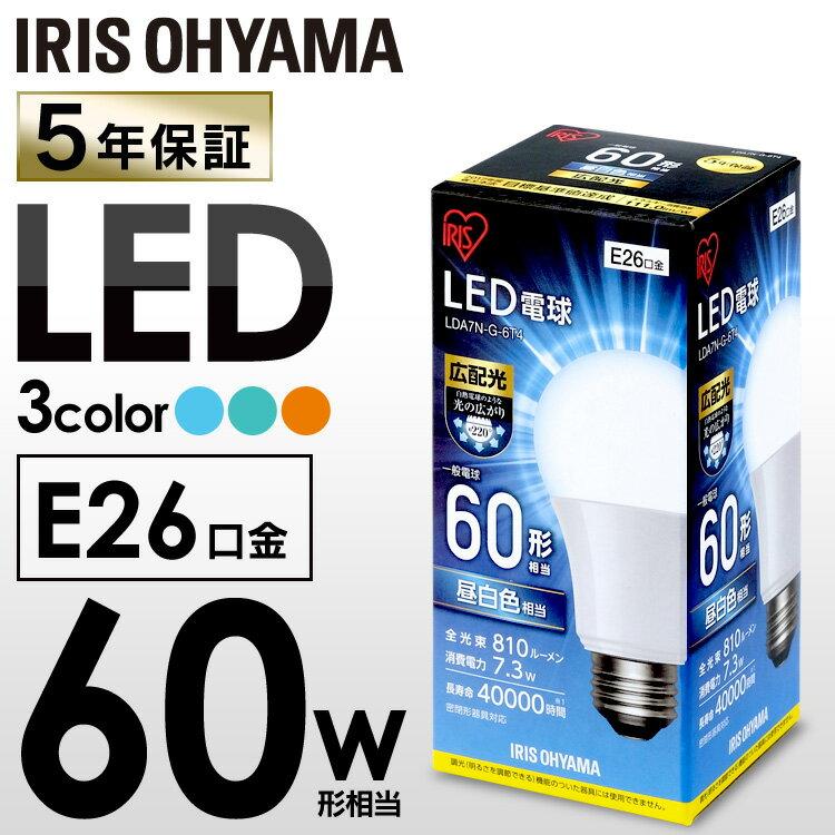 20時〜6H限定/店内商品P10倍♪(一部除く) LED電球 E26 60W 広配光 アイリスオーヤマ 電球 LED 照明 明るい 灯り ペンダントライト シーリングライト ダイニング リビング LDA7N-G-6T4 LDA8L-G-6T4 LDA7D-G-6T4 昼白色 電球色 昼光色 60W形相当