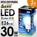 【2個セット】LED電球 E26 広配光 30W 昼白色 電球色 昼光色 LED 電球 明るい 照明 照明器具 省エネ 30W相当 広配光タ…