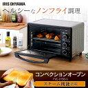 コンベクションオーブン シルバー FVC-D15B-S オーブン トースター オーブントースター コンベクション スチーム機能 …