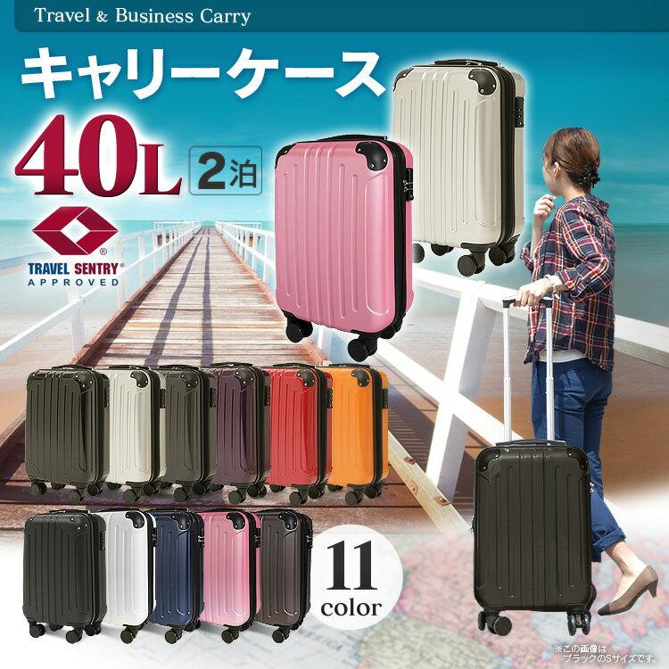 [本日20時〜4時間P10倍]スーツケース Sサイズ 40Lあす楽対応 送料無料 機内持ち込み可 キャリーケース キャリーバッグ 小型 ダブルキャスター KD-SCK TSAロック ファスナータイプ 軽量 静音 容量アップ 旅行用鞄 旅行用品 旅行 トランク【D】