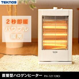 ヒーター 足元 オフィス ストーブ 直管型ハロゲンヒーター TEKNOS PH-1211(W)I ハロゲンヒーター 電気ストーブ 首振り 暖房 暖房器具 遠赤外線 温か あったか 家電 テクノス TEKNOS 【D】