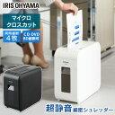 シュレッダー 家庭用 電動 コンパクト 超静音 マイクロカット パーソナルシュレッダー アイリスオーヤマ P4HMS送料無…
