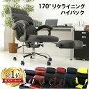 オフィスチェア リクライニングチェア 椅子 イス チェア デスクチェア パソコンチェア 在宅勤務 在宅ワーク 自宅勤務 …