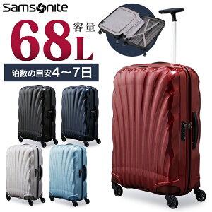 【アウトレット】サムソナイト コスモライト 69 スーツケース 68Lスーツケース キャリーケース トラベルキャリー キャリー コスモライト スピナー55 スピナー 軽量 4〜7泊 旅行 出張 トラベル