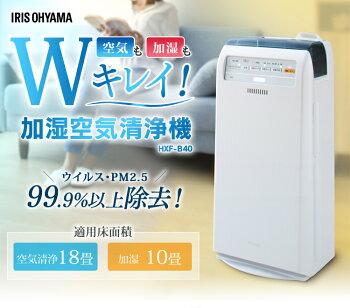 加湿空気清浄機18畳用HXF-B40空気清浄機加湿コンパクト加湿器静音オフィスリビングホワイトアイリスアイリスオーヤマ[cpir]iris60th