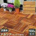 ウッドデッキ パネル 天然木 アカシア 100枚セットはめ込み式 ジョイント ウッドパネル ブラウン ウッドタイル パネル…