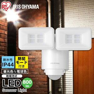 センサーライト 乾電池式 LED 防犯 センサーライト パールホワイト LSL-B1TN-800防水 防雨 ライト 灯り 光 LED 防犯ライト 玄関ライト 玄関 アイリスオーヤマ