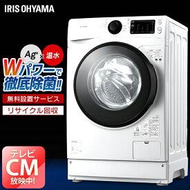 ドラム式洗濯機 8.0kg ホワイト HD81AR-W送料無料 ドラム式洗濯機 洗濯機 ドラム式 銀イオン Ag+ 温水 全自動 部屋干し タイマー 衣類 洗濯 ランドリー ドラム式 温水洗浄 温水コース なるほど家電 白物家電 アイリスオーヤマ