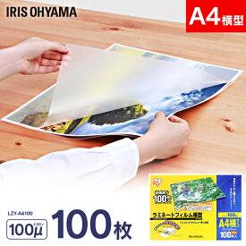ラミネートフィルム a4 100枚 100μ 大容量100ミクロン 横型 アイリスオーヤマ LZY-A4100 ラミネーター フィルム パンフレット メニュー表 写真 耐水性 透明度 送料無料