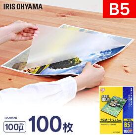 ラミネートフィルム b5 100枚 100μ100ミクロン アイリスオーヤマ LZ-B5100 ラミネーター フィルム メニュー表 パンフレット 耐水性 透明度