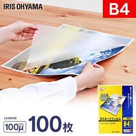 ラミネートフィルム b4 100枚 100μ100ミクロン アイリスオーヤマ LZ-B4100 ラミネーター フィルム メニュー表 パンフレット 写真 透明度 耐水性