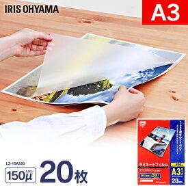 ラミネートフィルム a3 20枚 150μ150ミクロン 厚手 アイリスオーヤマ LZ-15A320 ラミネーター フィルム メニュー表 パンフレット 耐水性 透明度
