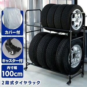 タイヤラック 8本 キャスター付 カバー付 2段式タイヤラック タイヤ 収納 保管 ラック スチールラック 【D】