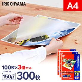 ラミネートフィルム a4 300枚 150μ 100枚×3 大容量150ミクロン 厚手 アイリスオーヤマ LZ-5A4100 パウチフィルム ラミネート フィルム パンフレット メニュー表 送料無料