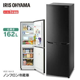 【450円OFFクーポン対象】冷凍冷蔵庫 ノンフロン 冷凍冷蔵庫 162L ブラック IRSE-16A-B ホワイト AF162-W送料無料 2ドア 162リットル 冷蔵庫 冷凍庫 右開き アイリスオーヤマ