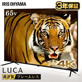 テレビ 65型 65インチ アイリスオーヤマ 設置無料LT-65B625K 送料無料 LUCA ルカ 4K対応 液晶テレビ 液晶 BS CS ベゼルレス