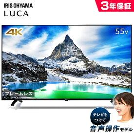 テレビ 55型 55インチ アイリスオーヤマ音声操作 LT-55B628VC 送料無料 4K対応 液晶テレビ 液晶 LUCA ルカ ベゼルレスモデル ブラック