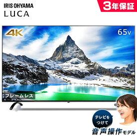 テレビ 65型 65インチ アイリスオーヤマLT-65B628VC 音声操作 設置無料 送料無料 4K 液晶テレビ 液晶 LUCA ベゼルレスモデル ベゼルレス ブラック