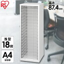 収納ケース 書類ケース 18段 浅型 スチール製 書類収納ケース レターケース キャビネット フロアケース SFE-8180 オフ…