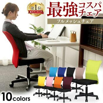 メッシュバックチェアあす楽対応送料無料オフィスチェアメッシュチェアデスクチェアパソコンチェア椅子いすイスメッシュ事務椅子いすイスチェアオフィス勉強】【D】【FB】