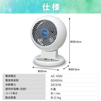 サーキュレーターアイリスオーヤマ扇風機アイリスPCF-C15T送料無料コンパクト首振り首振り機能シンプル新生活新生活応援一人暮らしひとり暮らし冷房夏人気おすすめタイマー機能タイマーリズム風モード小型静音白ホワイト