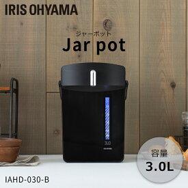 電気ポット ジャーポット 3.0L マイコン式 ブラック IAHD-030-B 送料無料 ポット 電気 3l 電気ポット おしゃれ オシャレ 湯沸かし スタイリッシュ オフィス 給湯室 大容量 黒 アイリスオーヤマ