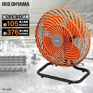 工業扇風機 据え置き型 KF-431K アイリスオーヤマ 扇風機 工業用扇風機 工場扇 冷風 大型 左右首振り 首振り 三脚 4枚羽 風量3段階 工場 工業 業務用 オフィス オフィス用 業務用扇風機 夏 強力