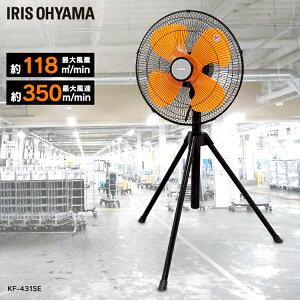 工業扇 工業扇風機 三脚型 KF-431SE アイリスオーヤマ 扇風機 工業用扇風機 工場扇 冷風 左右首振り 首振り 三脚 4枚羽 風量3段階 大型 工場 屋外 工業 業務用 オフィス オフィス用 業務用扇風機