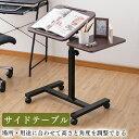 サイドテーブル テーブル デスク パソコンデスク PCデスク コンパクトデスク ダークブラウン CST-7010在宅勤務 在宅ワ…