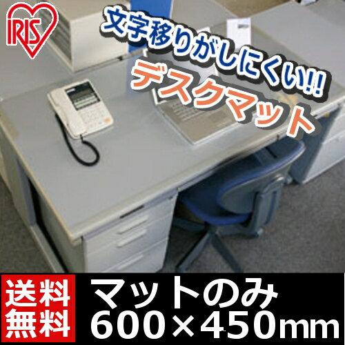デスクマット DMT-6045KZSあす楽対応 送料無料 デスクマット 透明 事務用品 オフィス用品 文具 アイリスオーヤマ 机 デスクマット 透明シート テーブル 安心 クリアデスクマット