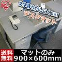 デスクマット E型 DMT-9060E送料無料 デスクマット 透明 事務用品 オフィス用品 文具 アイリスオーヤマ 机 汚れ防止 …