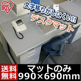 デスクマット E型 DMT-9969E送料無料 デスクマット 透明 事務用品 オフィス用品 文具 学習机 机 マット オフィスデスク アイリスオーヤマ 汚れ防止 家庭用 教室 教育 学校 パソコンデスク PCデスク テーブル 安心