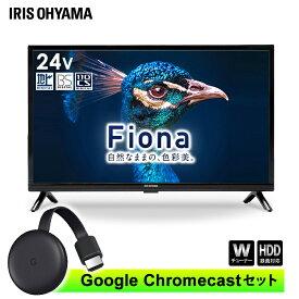 Google Chromecast クロームキャストセット 液晶テレビ 24インチ Fiona 24WB10送料無料 Google Chromecast クロームキャスト グーグル セット テレビ TV TVセット 液晶テレビ アイリスオーヤマ