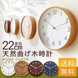 掛け時計 おしゃれ シンプル曲木時計 直径22cm送料無料 ナチュラル・ブラウン・ホワイト・ネイビー 曲げわっぱのような時計 木製 天然木 曲げ木 とけい クロック 【D】【FB】