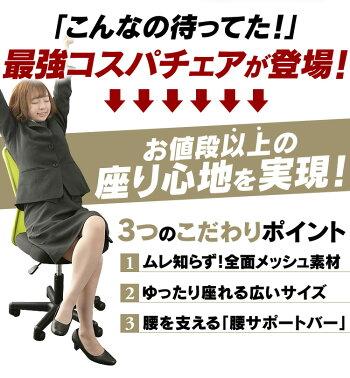 【送料無料】【チェアオフィス】メッシュバックチェアーH-298F【オフィスチェアーデスクチェアパソコンチェアメッシュ事務椅子いすイスチェアオフィス勉強】【D】【FB】p20160411