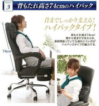 リクライニングチェアあす楽対応送料無料オフィスチェア椅子イスチェアデスクチェアパソコンチェアフットレストオットマン付足置き付レザーチェアメッシュチェア椅子いすイスハイバックオフィス斎事務所会社レザー
