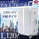 あす楽対応 送料無料 スーツケース Lサイズ 120L アルミフレーム キャリーバッグ キャリーケース 旅行鞄 アルミタイプ…
