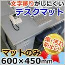 デスクマット E型 DMT-6045E 事務用品 オフィス用品 文具 【アイリスオーヤマ】【 透明 机 デスクマット 】