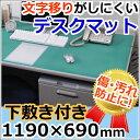 デスクマット DMT-1169PN サイズ119cm×69cm事務用品 オフィス用品 デスクマット 学習机 PCデスク 机マット アイリスオーヤマ 05P18J...