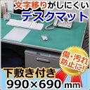 デスクマット DMT-9969PN 99cm×69cmクリア 透明 事務用品 オフィス用品  アイリスオーヤマ 学校 パソコンデスク テーブル 05P18Jun...