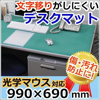 デスクマット99×69cmDMT-9969PZ送料無料デスクマット透明事務用品オフィス用品文具アイリスオーヤマ机マット光学式マウス対応傷・汚れ防止家庭用教室教育学校PCデスクテーブル安心