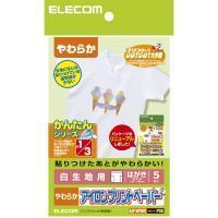 【ELECOM】【熱転写シート】[はがきサイズ:5枚入り]アイロンプリントペーパー(白・淡色用) EJP-WPNH1  エレコム