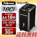 送料無料 シュレッダー A4 18枚 CDカット DVDカット カード裁断  電動 フェローズ シュレッダー 18CiFellows…